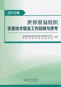 2013年世界贸易组织贸易技术壁垒工作回顾与思考