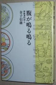 日文原版书 腹が鸣る鸣る 金子信雄 / 日本料理随笔集