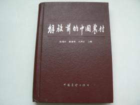解放前的中国农村(一)