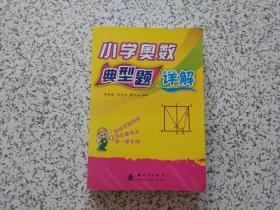 小学奥数典型题详解