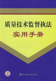 质量技术监督执法实用手册