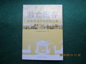 救亡图存:甘肃黄埔同学抗战记事