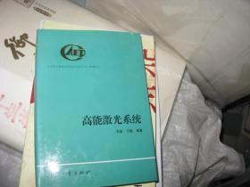 高能激光系统(精)——中国工程物理研究院科技丛书