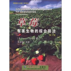 草莓有害生物的综合防治(第2版)