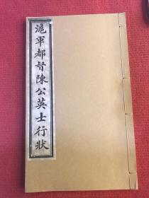 《沪军都督陈公英士行状》