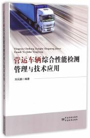 营运车辆综合性能检测管理与技术应用