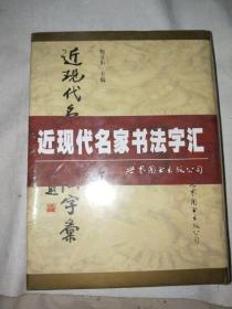 近现代名家书法字汇【全新未开封】