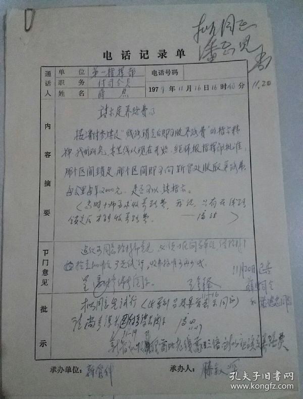 尚志功,潘田,张云庆批示