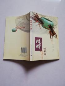 蟋蟀将军谱