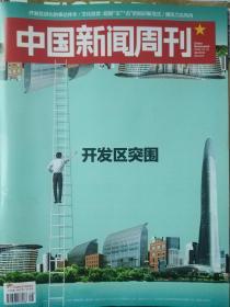 中国新闻周刊 2018年38期