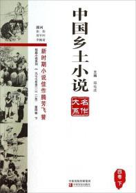 中国乡土小说名作大系(四卷下)