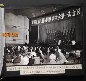 【此为补图,请勿预定,预订请到正单】,资阳县领导选举大尺幅老照片,27张合售