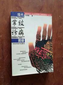 【正版;现代掌纹诊病图谱  传统