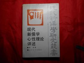 现代新儒学心性理论评述(签赠本)