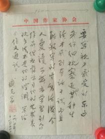 保真字画【臧克家】 为《作文通讯》题词,带出版物  (藏品不售!)