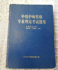 中级护师资格专业理论考试题集