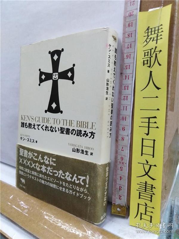 山形浩生  译 谁も教えてくれない书の読み方  日文原版32开软精装翻译综合书