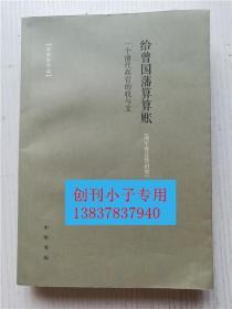 给曾国藩算算账:一个清代高官的收与支(湘军暨总督时期+京官时代两本合售)签名本