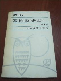 西方文论家手册。