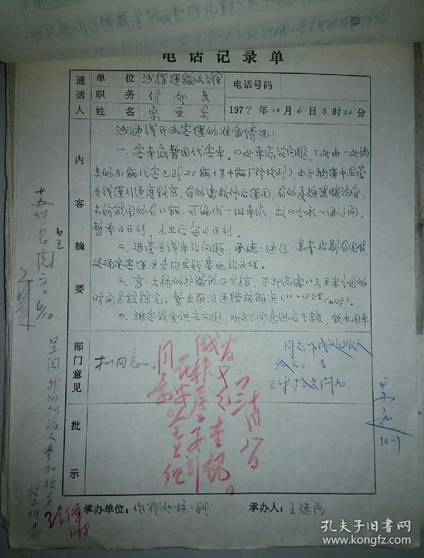 兰庭辉,苏青选,薛鱼批示