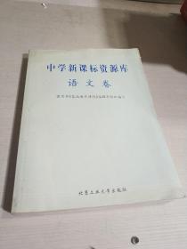 中学新课标资源库 语文卷(一版一印)