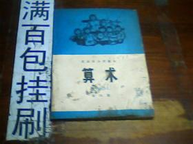 北京市小学课本 算术 第四册