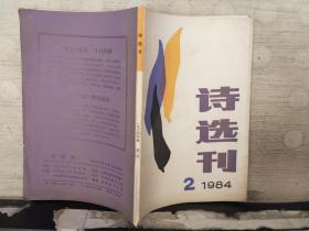 诗选刊一九八四年 第二号