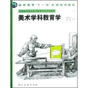 中国高等院校美术教育专业系列教材:美术学科教育学