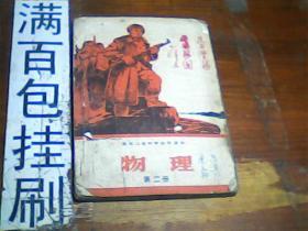 黑龙江省中学试用课本物理(第二册)有语录头像