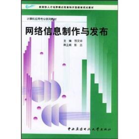 网络信息制作与发布