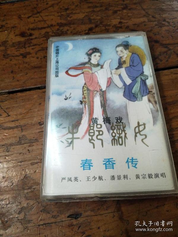 黄梅戏磁带――牛郎织女 春香传