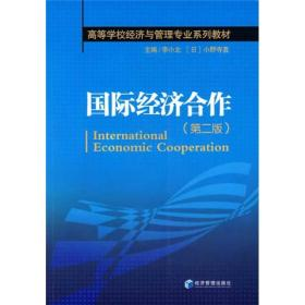 高等学校经济与管理专业系列教材:国际经济合作(第2版)