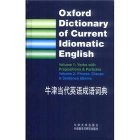 牛津当代英语成语词典(精)