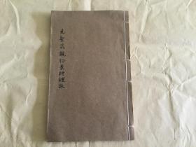 元圣武亲征录地理考证 元初蒙古可汗史料文献 (孔网孤本)
