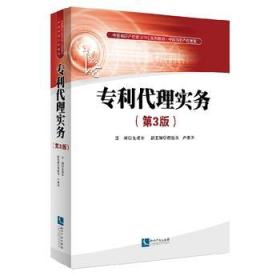 专利代理实务(第3版)
