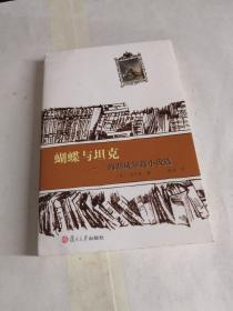 世界短篇小说大师作品选·蝴蝶与坦克:海明威短篇小说选 高洁签赠本