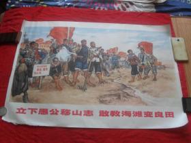 2开文革宣传画---立下愚公移山志 敢叫海滩变良田(保真,包老)2开孔网孤本未见!