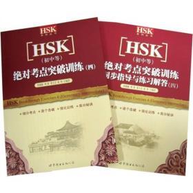 (HSK)绝对考点突破训练(四)初中等(无光盘)