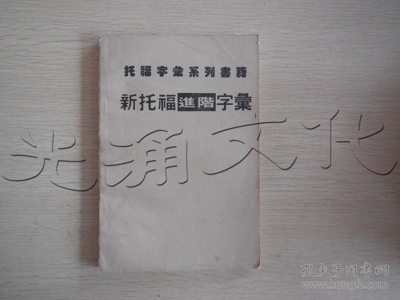 新托福进阶字汇---[ID:40022][%#127J7%#]---[中图分类法][!H313语义、词汇、词义!]