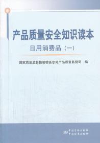 产品质量安全知识读本:日用消费品(1)