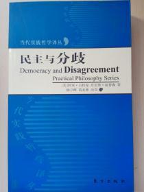 民主与分歧