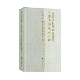 河南省新乡市图书馆古籍普查登记目录