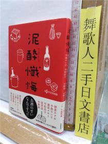 泥醉忏悔 日文原版32开软精装综合书 众多女性作家短篇合集