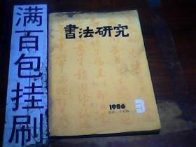 书法研究1986.3