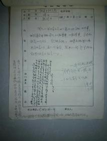 兰庭辉,潘田批示