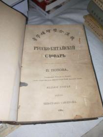 清代1900年《俄汉合璧增补字汇》布面精装898页
