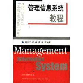 管理信息系统教程