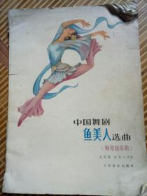 中国舞剧鱼美人选曲:钢琴独奏曲