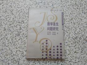 数学教育研究前沿第二辑: 数学差生问题研究