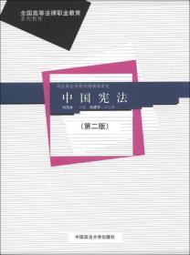 全国高等法律职业教育系列教材:中国宪法(第2版)